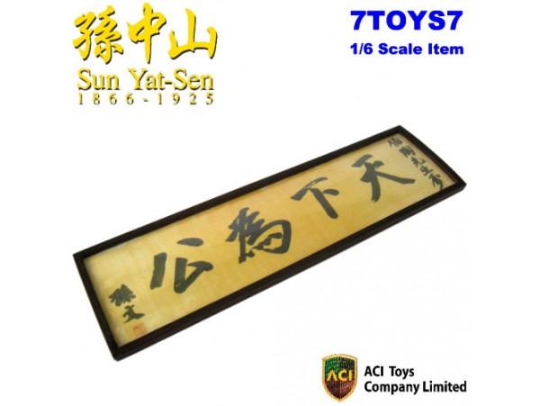 ACI Toys 1/6 Pioneer Dr. Sun Yat-sen_ Calligraphy _Wood AT002G