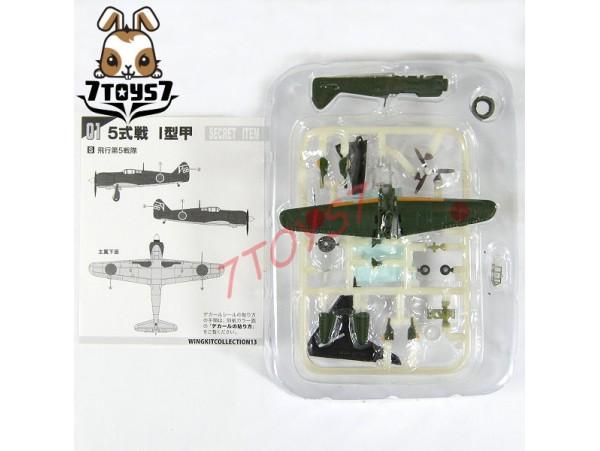 F Toys 1/144 Wing Kit 13#1sp_ Kawasaki Ki-100 Type 5-1 _IJAF Japan WWII FT038J