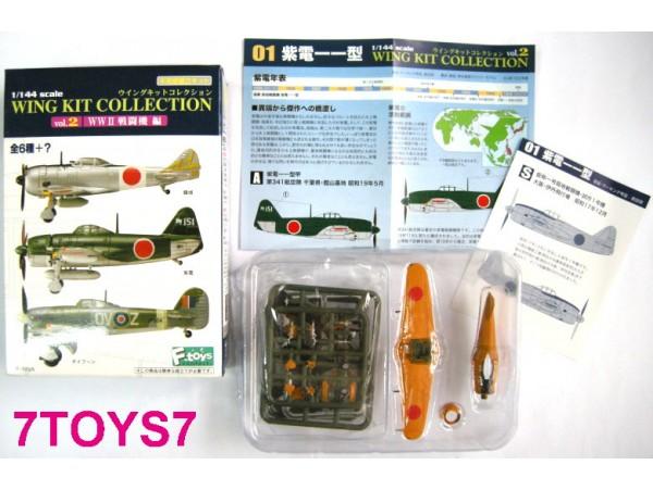 F-Toys, Wing Kit 2, 1/144, SHIDEN Type 11, WWII, FTX28C, 7toys7