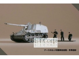 Takara 1/144 WTM 07 #121_ Nashorn Winter Smock _Battle of Kursk German TTX24D