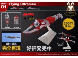 UMA: Flying Ultraman 01_ Ultraman Statue _Now ZZ156C