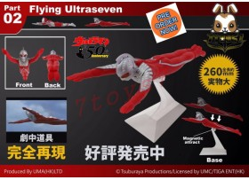 [Pre-order] UMA: Flying Ultraman 02_ Ultraseven Statue _ZZ156E